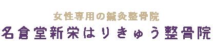 事故によるケガの事後治療、肩こり、腰痛は名倉堂新栄はりきゅう整骨院